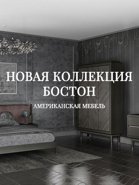 Американская мебель