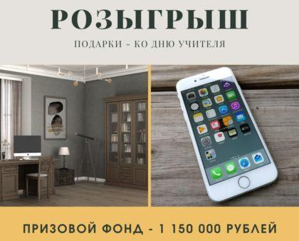 Конкурс «День учителя» - розыгрыш Iphone и мебели для учащихся и педагогов